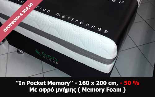 In Pocket Memory