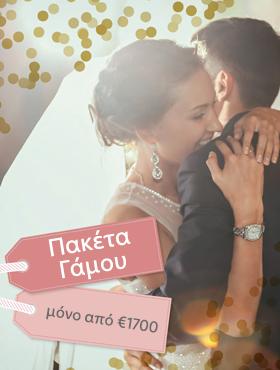 Πακέτα Γάμου - Side